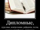 Свежее изображение  Помощь студентам 37188553 в Владивостоке
