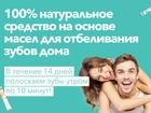 Просмотреть foto  Бизнес по отбеливанию зубов в Владивостоке 39965390 в Владивостоке