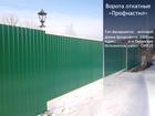 Просмотреть фото  Ворота откатные на винтовом фундаменте под ключ 44458545 в Владивостоке