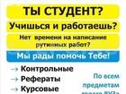 Скачать бесплатно foto  выполнение контрольных курсовых и многое другое 58694377 в Владивостоке