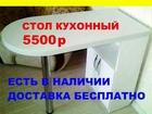 Скачать изображение  Комфортабельный стол в малогабаритную квартиру , дом, 61758063 в Владивостоке
