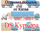 Смотреть фотографию  Надежный и опытный посредник Таобао и Международная курьерная доставка 68369919 в Владивостоке