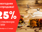 Скачать фотографию  Новогодний набор чая в Москве, Санкт-Петербурге с доставкой по России 68648168 в Москве