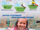 Скачать бесплатно фотографию  Игровое детское оборудование для Дачи 74733527 в Хабаровске