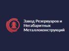 Свежее фотографию  Завод Резервуаров и Негабаритных Металлоконструкций 80320740 в Владивостоке