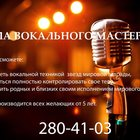 Школа вокального мастерства