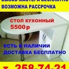 Комфортабельный стол в малогабаритную квартиру, дом
