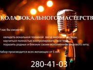 Школа вокального мастерства Если Вы хотите научиться удивлять своих друзей в кар