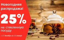 Новогодний набор чая в Москве, Санкт-Петербурге с доставкой по России