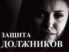 Фото в   Защита должников:  1. Переводим звонки Банков, в Волгодонске 35000