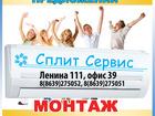 Скачать фотографию  Сплит системы, кондиционеры со срочной установкой 38799652 в Волгодонске