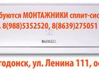 Скачать бесплатно фото  Монтажник сплит-систем 39137184 в Волгодонске