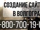Увидеть фото Создание web сайтов Разработка сайта с нуля 32285208 в Волгограде