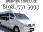 Скачать фотографию Билеты Аренда микроавтобуса в Ереване 32490370 в Волгограде
