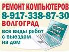 Изображение в Компьютеры Компьютерные услуги Ремонт компьютеров в Волгограде 8-917-338-87-30. в Волгограде 300