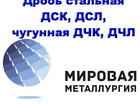 Фото в Строительство и ремонт Строительные материалы Купить дробь стальную и дробь чугунную можно в Волгограде 0