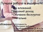 Фотография в Дополнительный заработок, подработка Работа на дому Работа исключительно информационно-рекламного в Волгограде 20000