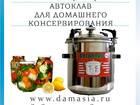 Новое foto  Домашний автоклав для консервирования 33189205 в Волгограде