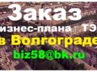 Изображение в Продажа и Покупка бизнеса Готовые бизнес-планы Бизнес-план для Вашего бизнеса: заказ в Волгограде в Волгограде 0