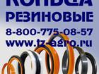 Фото в   Кольцо резиновое предлагает купить компания в Волгограде 11