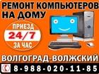 Скачать бесплатно фото Компьютерные услуги Ремонт Компьютеров в Волгограде 8-917-338-87-30 все районы! 34512018 в Волгограде