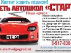 Увидеть фотографию  Подготовка водителей всех категорий 34543969 в Волгограде