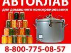 Смотреть фотографию  Автоклав с электронным блоком управления 34620009 в Волгограде