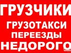 Изображение в   Любые переезды, подъём на этаж, перестановка в Волгограде 0