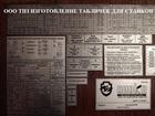 Фото в Прочее,  разное Разное Таблички ( шильдики) для токарных станков в Волгограде 1000