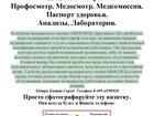 Скачать фото  Медицинские книжки, медицинские справки, медкомиссия, анализы, 37207353 в Москве