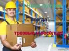 Изображение в   Услуги перевозки грузов Газелью (термобудка) в Волгограде 0