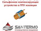 Скачать бесплатно фото Строительные материалы Сильфонные компенсирующие устройства СКУ, ППУ 37874930 в Волгограде