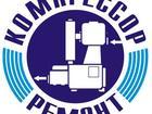 Новое изображение Компрессор Лубрикаторы, статоры, роторы, электродвигатели к компрессорам 38272926 в Волгограде