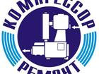 Скачать фотографию Компрессор Винтовые компрессоры в Краснодаре, 38273004 в Волгограде
