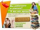 Скачать бесплатно foto  Решение задач и контрольных по химии 38512801 в Волгограде