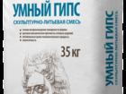 Смотреть изображение  Гипс скульптурный( готовая прочная смесь для литья) 38526061 в Волгограде