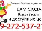 Смотреть фотографию  аниматор клоун волгоград кировский центральный красноармейский краснооктяборьский район 89272537210 38695266 в Волгограде