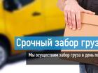Новое изображение Транспорт, грузоперевозки Срочный забор груза по Москве 39145015 в Волгограде