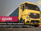 Просмотреть фотографию Транспорт, грузоперевозки Акция «Тест Драйв» от транспортной компании Car go 39396846 в Волгограде