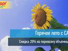 Уникальное изображение Транспортные грузоперевозки Горячее лето с транспортной компанией CAR-GO 39859862 в Волгограде