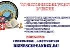 Свежее фотографию Разное Туристические услуги в Чехии 53243526 в Волгограде