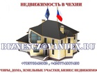 Смотреть изображение Юридические услуги Недвижимость во всех регионах Чехии 53244057 в Волгограде