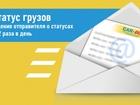 Смотреть фотографию Транспортные грузоперевозки Единый статус грузов с ГК Карго 60609316 в Волгограде