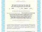 Свежее фото Повышение квалификации, переподготовка Услуги по обучению, профпереподготовке и повышению квалификации 67656121 в Волгограде