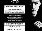 Увидеть изображение  Индивидуальные занятия в Школе боевых искусств 76583463 в Волгограде