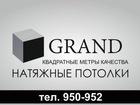 Просмотреть изображение  Натяжные потолки Grand Иркутск 79538811 в Иркутске