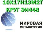 Смотреть фото Строительные материалы Продам сталь 10Х17Н13М2Т доставка 83191753 в Астрахани