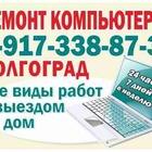 Ремонт Компьютеров в Волгограде
