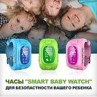 Детские часы Smart Baby Watch Q-50