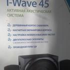 Продаю I-Wave 45